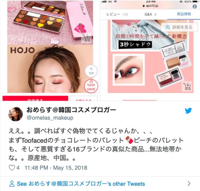 中国発送のTwitterツイッター