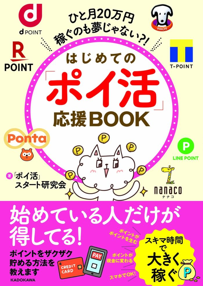 ポイ活応援BOOK