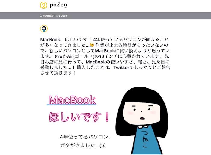 MacBookほしい系女子大生炎上