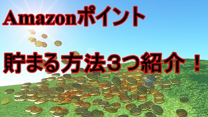 Amazonポイントが貯まる方法は?