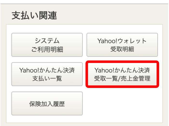 Yahooかんたん決済・入金確認
