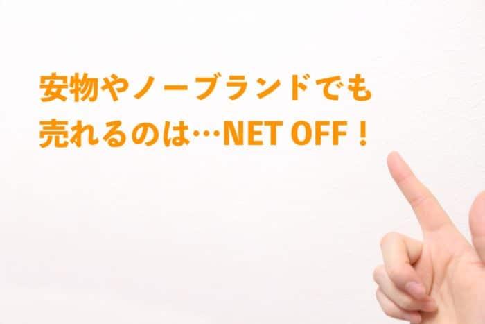 安物やノーブランドでも 売れるのは…NET OFF!