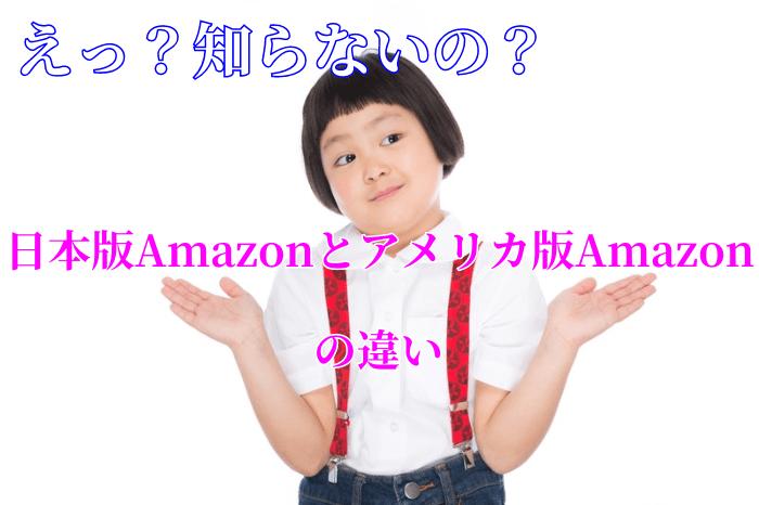 日本版,アメリカ版,Amazon,違い