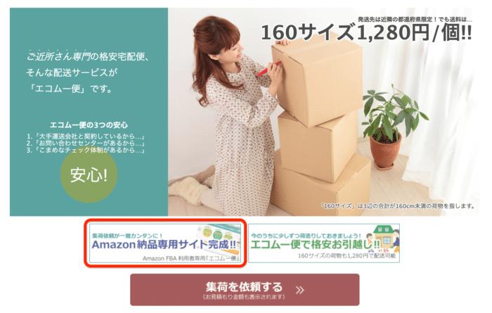 Amazon納品専用サイト完成‼︎