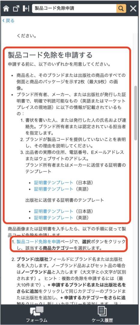 Amazon 製品コード免除の申請画面