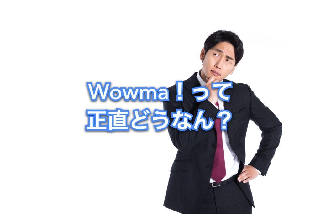 wowmaの 評判って 良い?悪い?