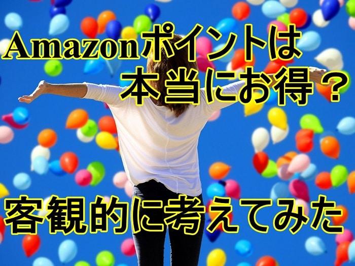 Amazonポイントは本当にお得なのか?客観的に考えてみた