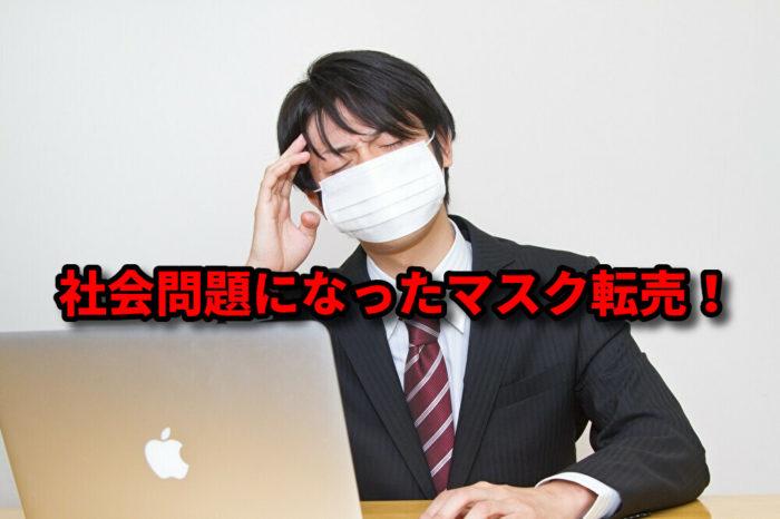 社会問題になったマスク転売