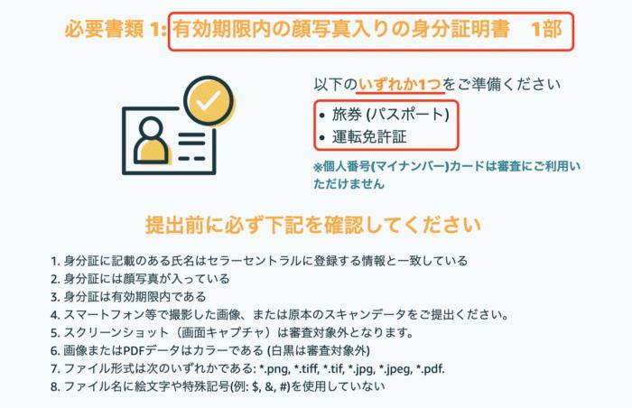 Amazon 身分証明書