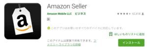 AmazonSeller