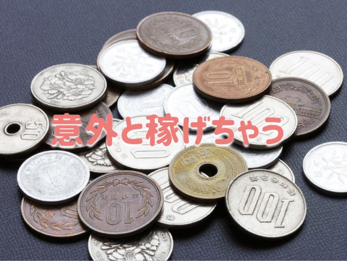 携帯(スマホ)で月に5千円稼ぐおススメの方法