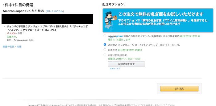 左側にお届け先と商品が表示されて 右側には配送オプションが表示されます