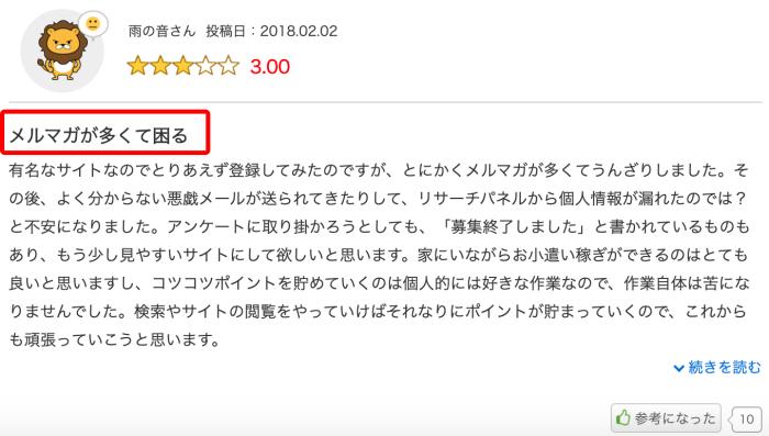 リサーチパネル 評判 アンケート