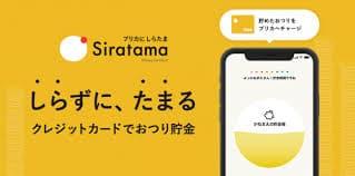 貯金系アプリ②【しらたま】