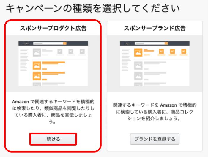 キャンペーン作成 アマゾン広告