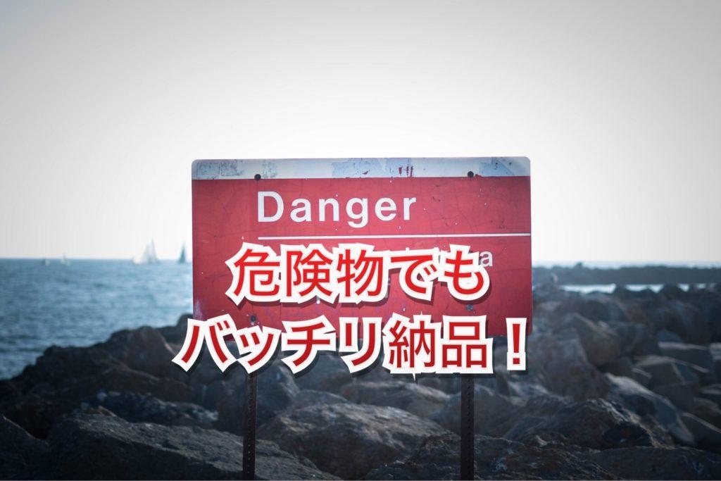 危険物扱うのを怖がる人が多い、今がチャンス!