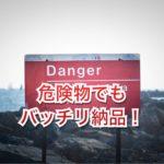 【初心者必見】FBAで危険物を納品するかんたんな方法と注意点 まとめ