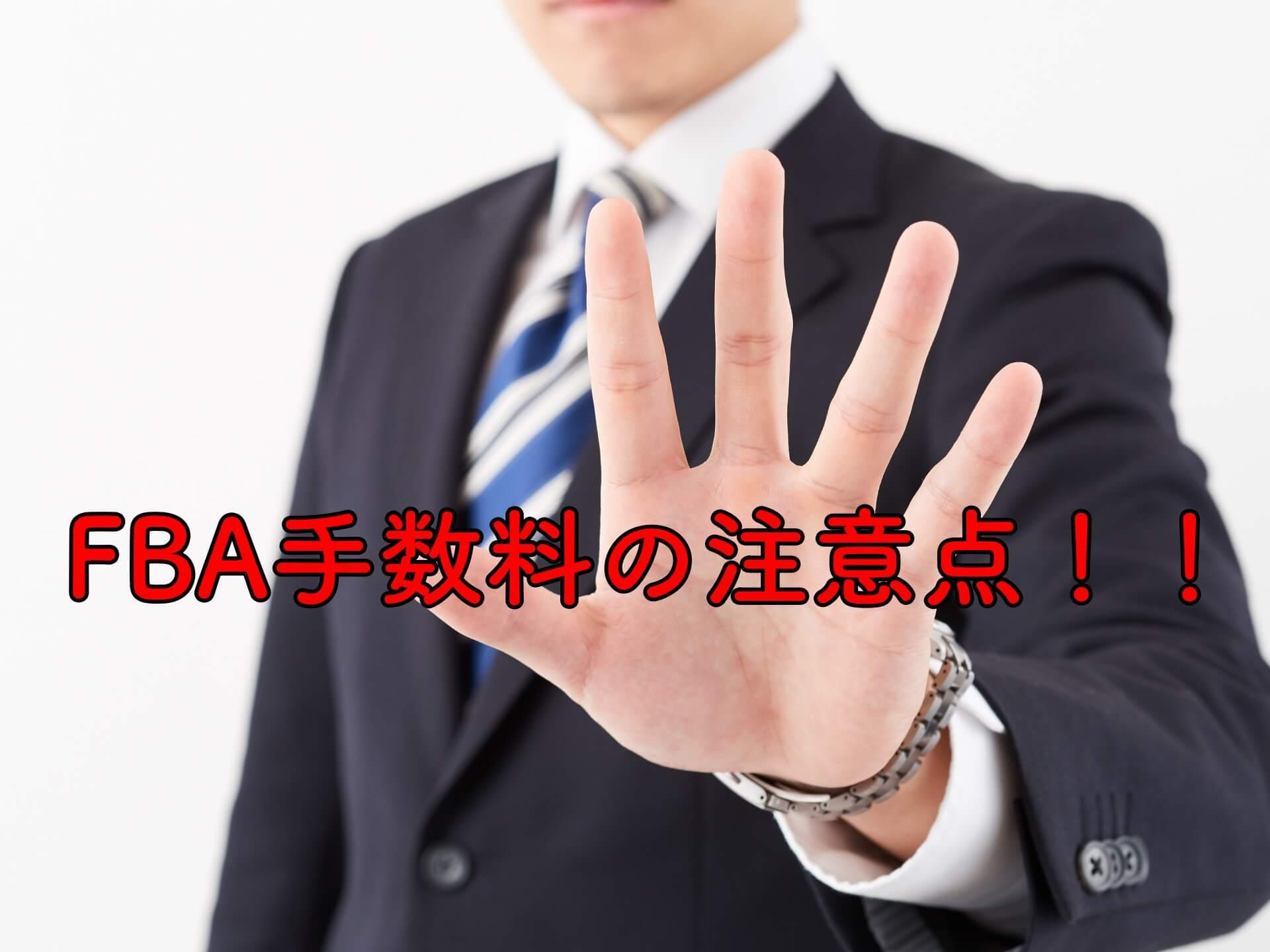 FBA手数料の注意点