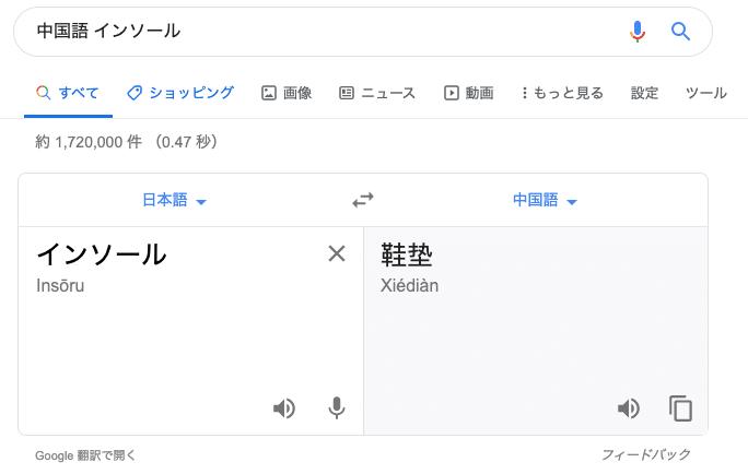 中国語 インソール」で 検索すれば、簡単に調べられます。