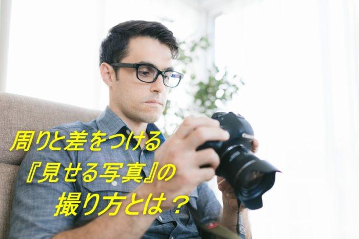 2.写真の撮り方で周りに差をつける