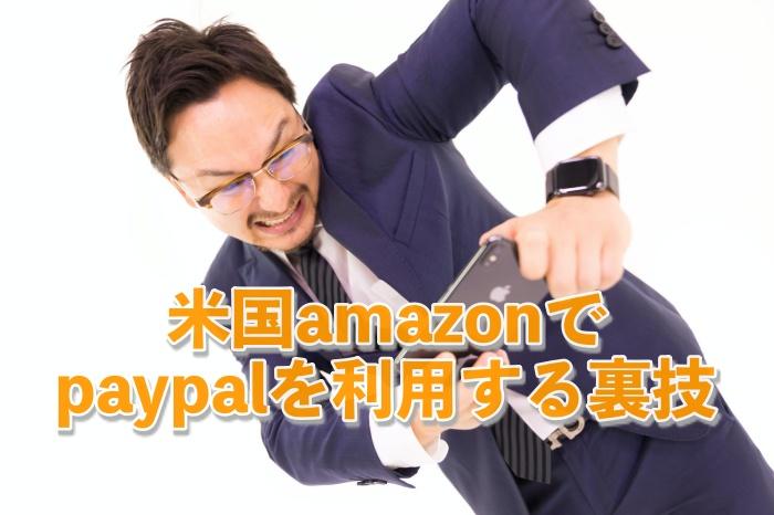 米国amazonでpaypalを利用する裏技