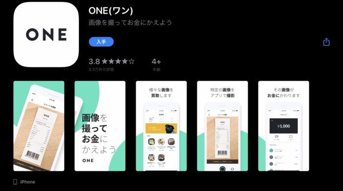 レシートアプリで有名なONE