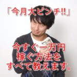 【マジメな人は見ないで】今すぐ1万円稼ぐ方法10選がコレ!