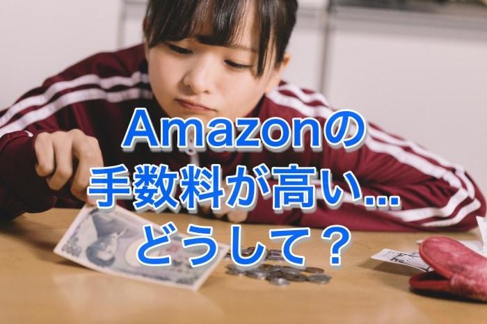【最新版】Amazonの手数料とは?FBAの料金を徹底解説します