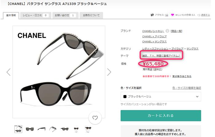 バイマで販売しているシャネルのサングラス