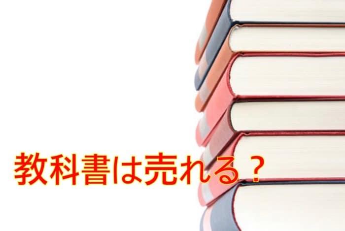 使い終わった教科書を売ることはできる?