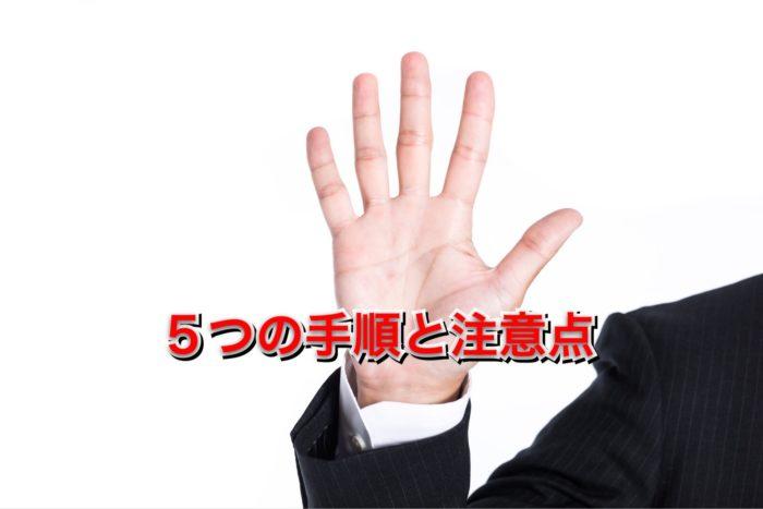 5つの手順と注意点