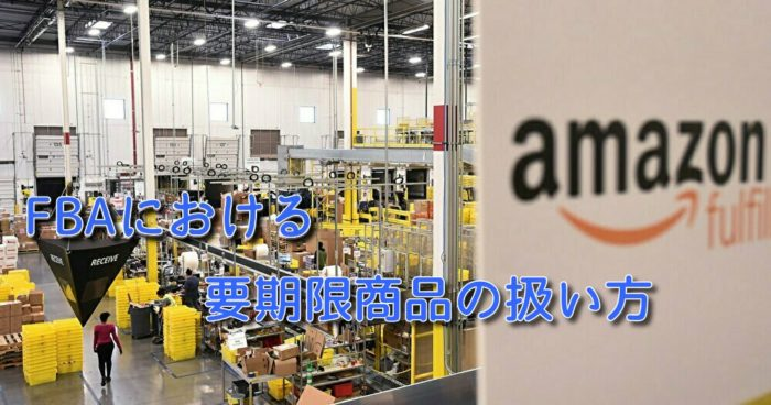 Amazon FBAにおける要期限管理商品の扱い方