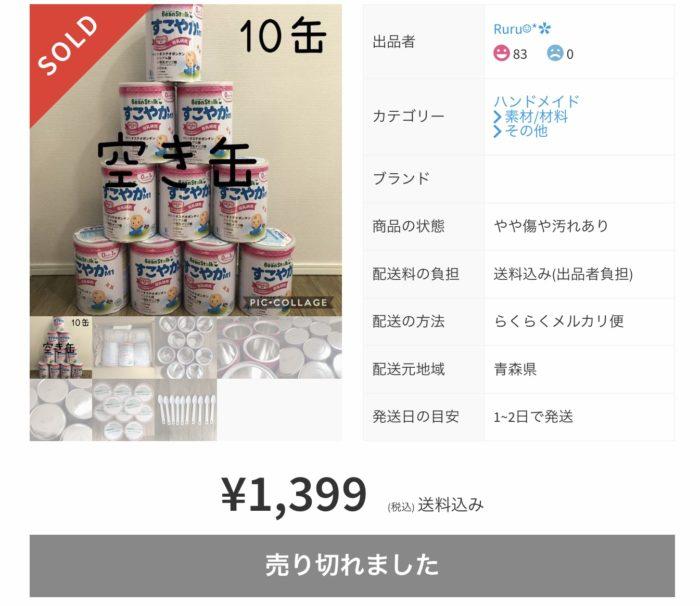 DIY用 空き缶