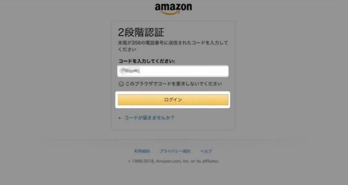 Amazon 二段階承認