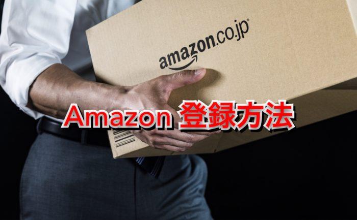 Amazon 登録方法