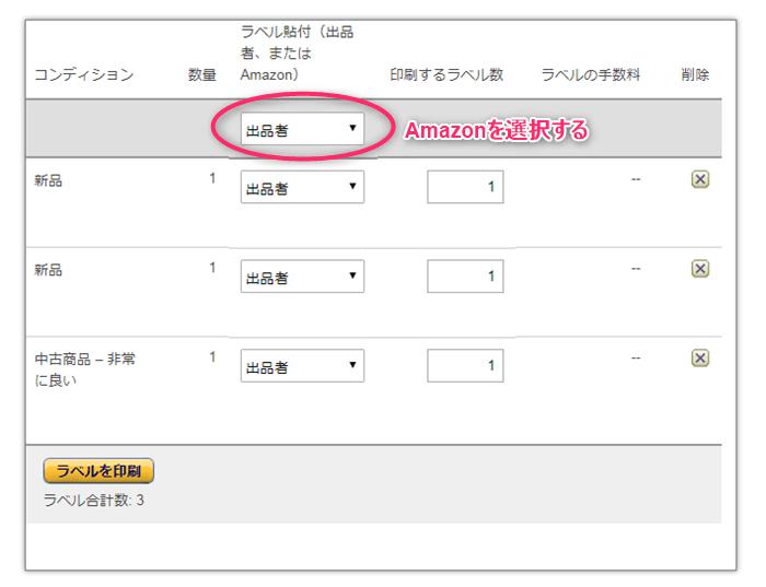 FBAラベル作成画面でAmazonを選択