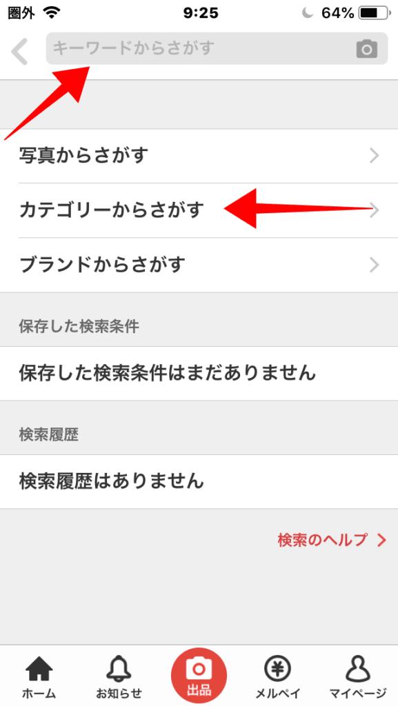 商品検索の選択肢