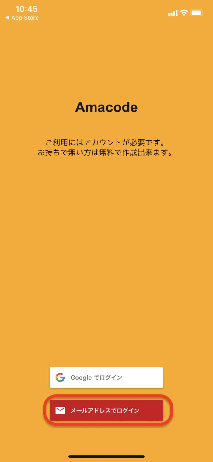 アマコード使い方3