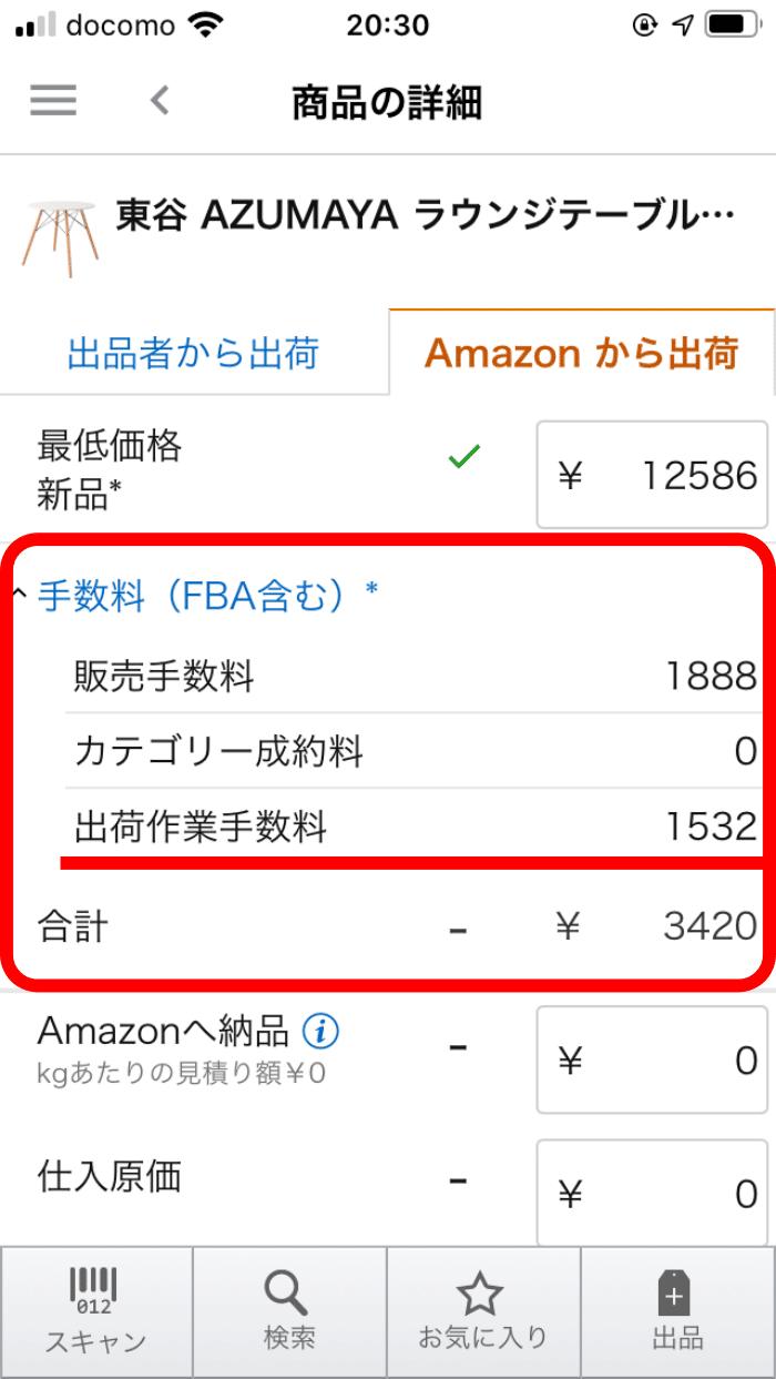 fba大型商品納品 amazonセラーアプリで確認