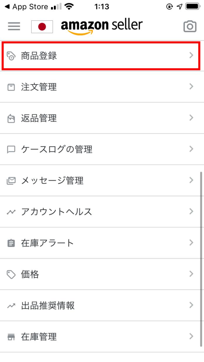 アマゾンのセラーセントラルアプリ
