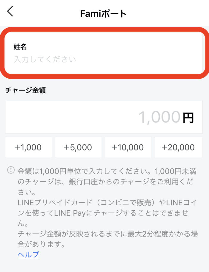 LINE Pay Famiポート