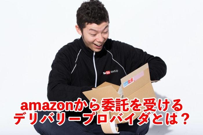 amazonから委託を受けるデリバリープロバイダとは?