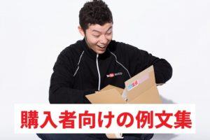 商品を開ける男性