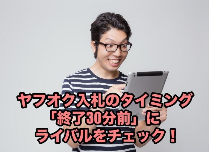 ヤフオク入札のタイミング「終了30分前」にライバルをチェック!