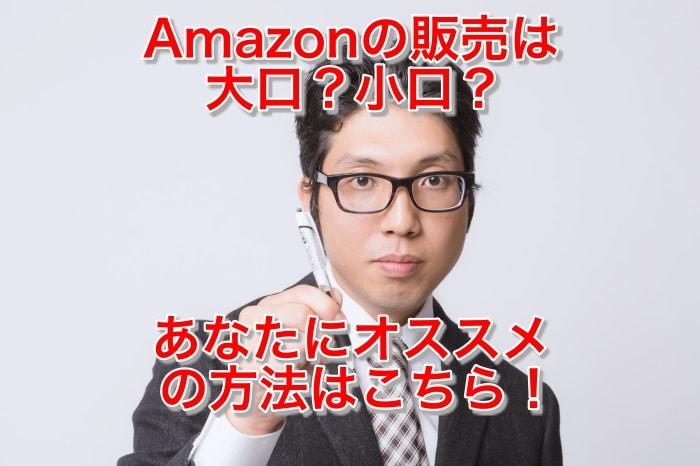 Amazonの販売登録で、小口と大口出品はどちらがおススメか?その明確な違い