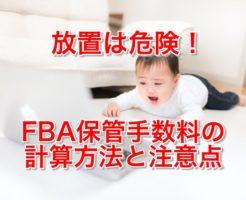 FBA保管手数料の 計算方法と注意点