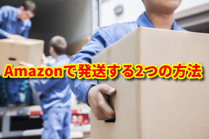 Amazon発送2つの方法