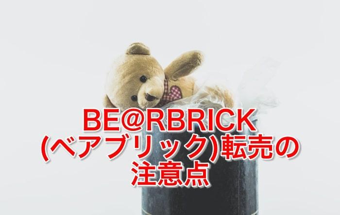 BE@RBRICK(ベアブリック)転売の注意点