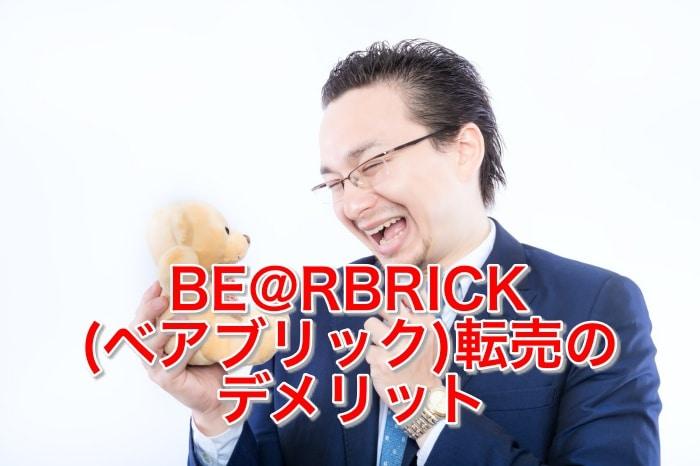 BE@RBRICK(ベアブリック)転売のデメリット