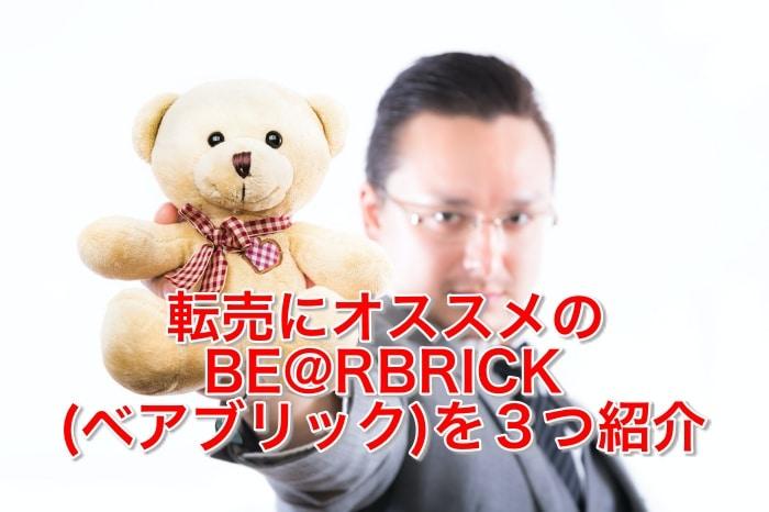 転売におススメのBE@RBRICK(ベアブリック)を3つ紹介